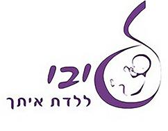 ליבי ללדת אתך – הריון לידה ומה שבינהם
